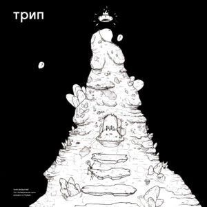 трип-020-OUTER-DRAFT-